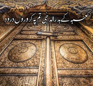 Kaabay Ke Badr ud Duja Tum Pay Karoro(n) Durood with Lyrics,Salam with Lyrics, Naat with Lyrics, Owais Raza Qadri Naat Lyrics