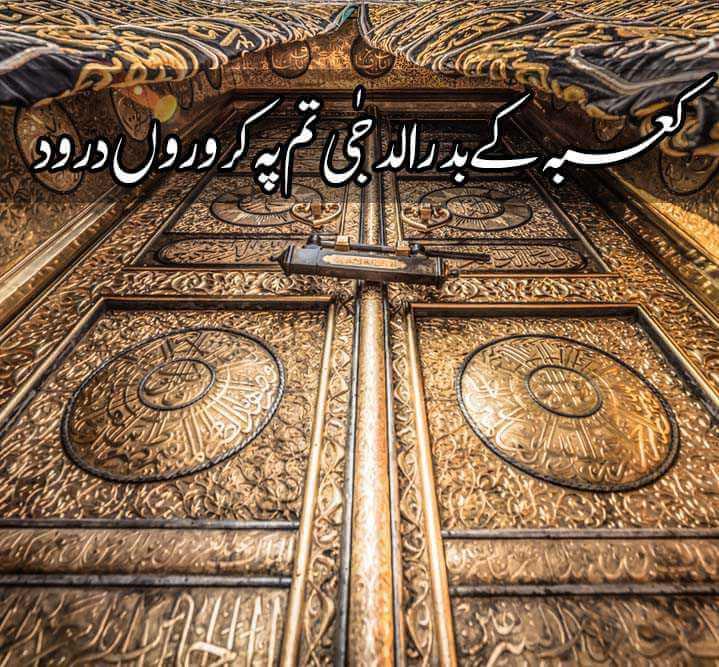 Kaabay Ke Badr ud Duja Tum Pay Karoro(n) Durood with Lyrics,Salam with Lyrics, Naat with Lyrics, Owais Raza Qadri Naat Lyrics