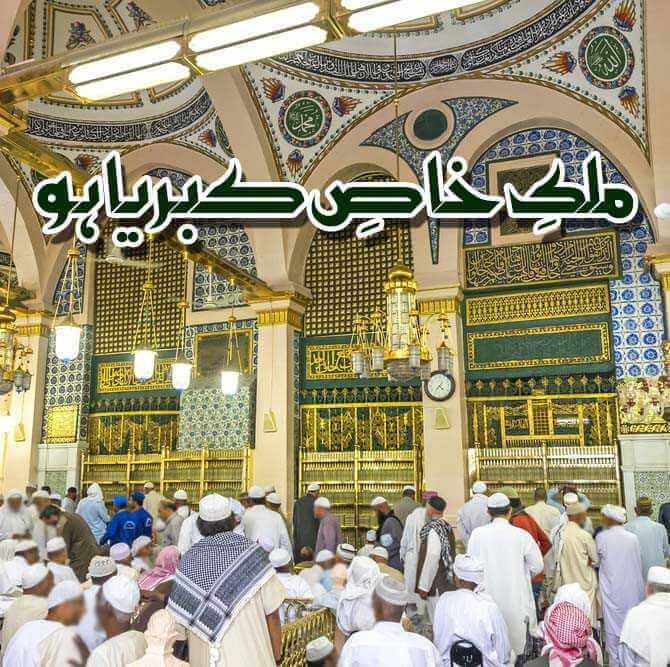 Photo of Mulk e Khaas e Kibriya Ho Lyrics