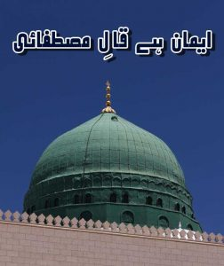 Iman Hai Qaal e Mustafai Naat Lyrics in Urdu