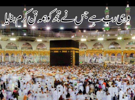 Wohi Rab Hai Jisne Tujhko Hamatan Karam Banaya Urdu Lyrics
