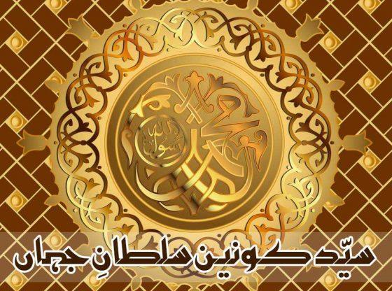 Syed e Konain Sultan e Jahan Naat Lyrics