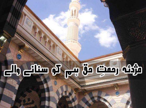 Muzda e Rehmat Haq Hum ko Sunanay Walay