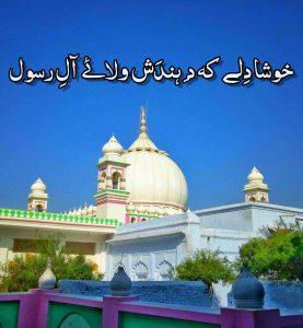 Khusha Dilay kay Dihendash Wilaaey Aal e Rasool Lyrics