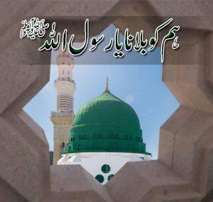 Hum Ko Bulana Ya Rasool Allah Lyrics