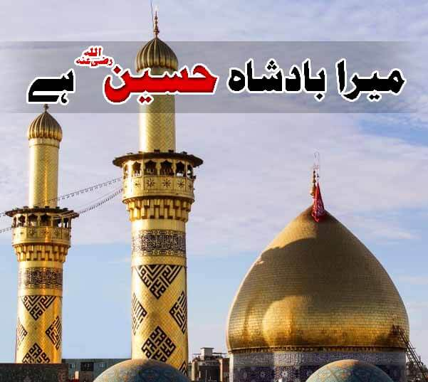 Photo of Mera Badshah Hussain Hai Lyrics