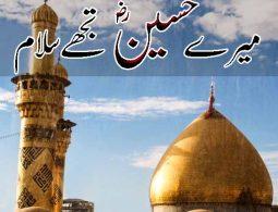 Mere Hussain Tujhe Salaam Lyrics