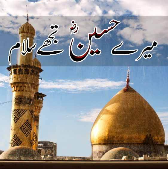 Photo of Mere Hussain Tujhe Salaam Lyrics – Assalam Ya Hussain