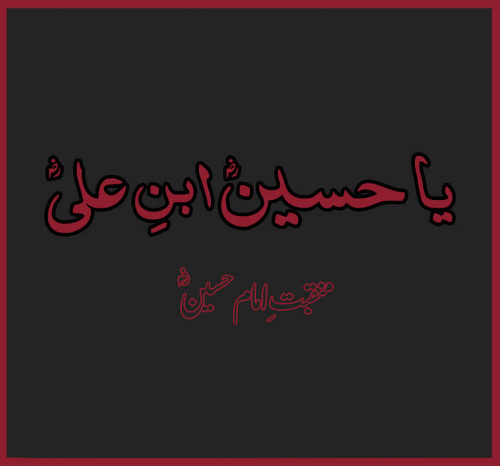 Photo of Ya Hussain Ibn e Ali Lyrics – Manqabat Imam Hussain