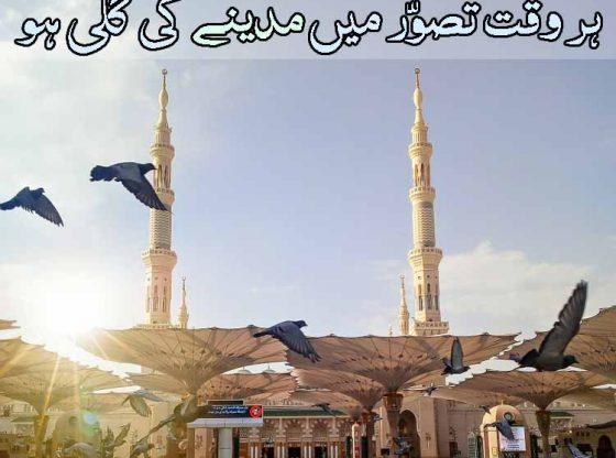 Har Waqt Tasawwur Mein Naat Lyrics