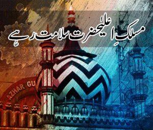 Maslak e Alahazrat Salamat Rahe Lyrics