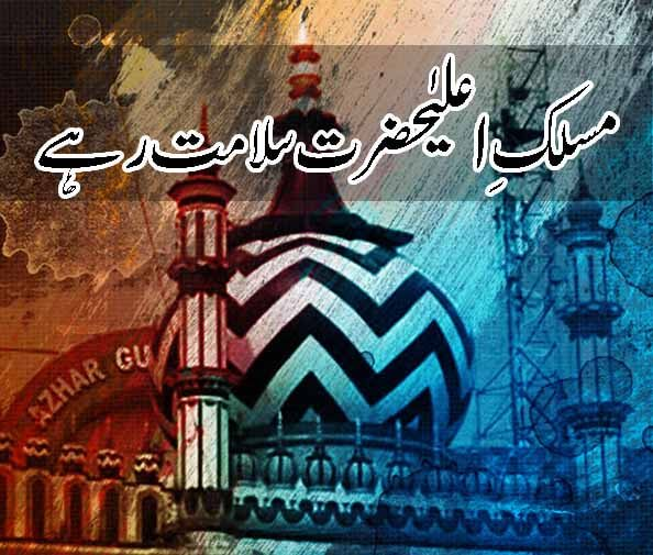 Photo of Maslak e Alahazrat Salamat Rahe Lyrics