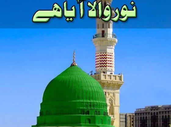 Noor Wala Aya Hai Lyrics