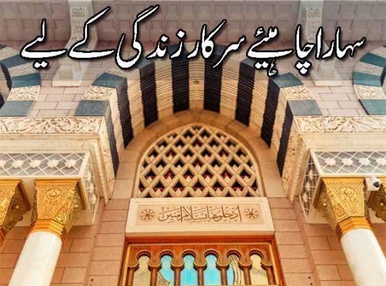 Sahara Chahiye Sarkar Zindagi Ke Liye Lyrics