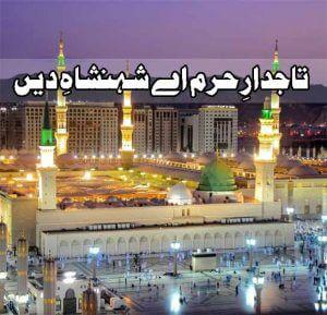 Tajdar e Haram Salam Lyrics