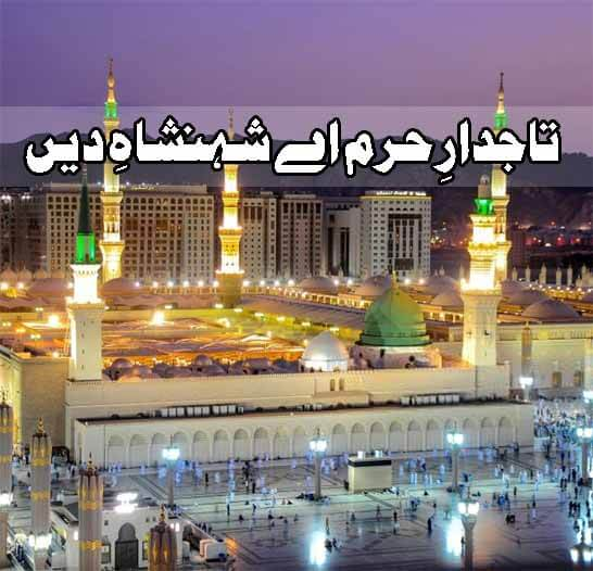 Photo of Tajdar e Haram Ae Shehenshah e Deen Lyrics
