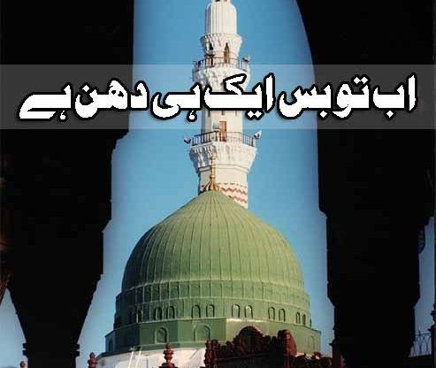 Ab To Bas Aik Hi Dhun Hai Lyrics