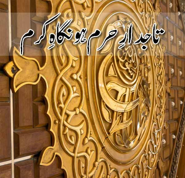 Tajdar e Haram Lyrics