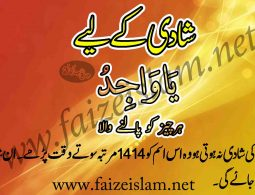Quran Translation,Roohani Ilaj,Islami and Quranic Wazaif