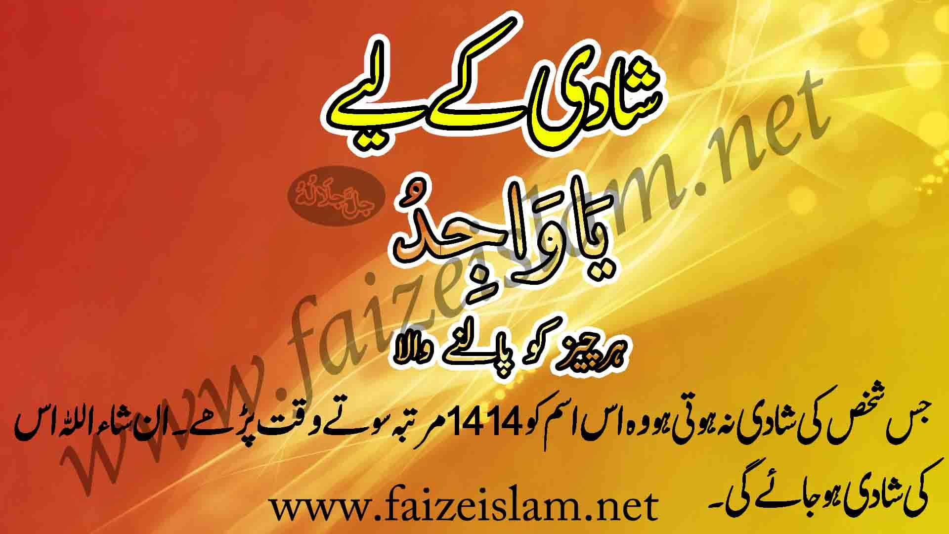 Photo of Dua for Marriage – Wazifa For Love Marriage