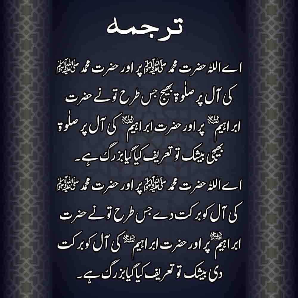 Darood Ibrahim Urdu Translation