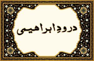 Darood Ibrahimi