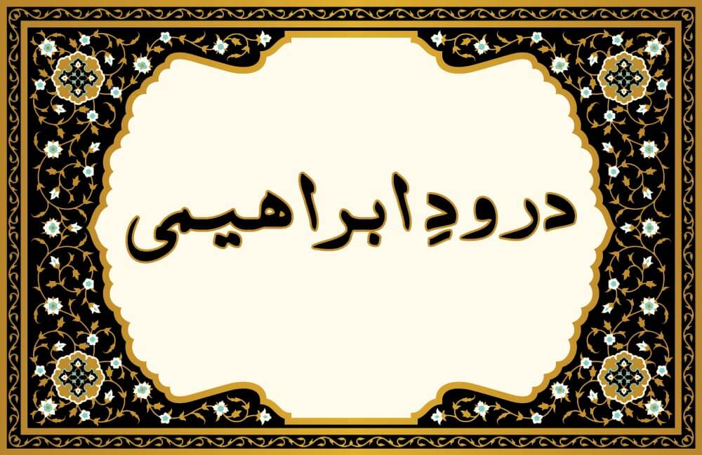 Photo of Durood e Ibrahim – Darood Ibrahimi In English