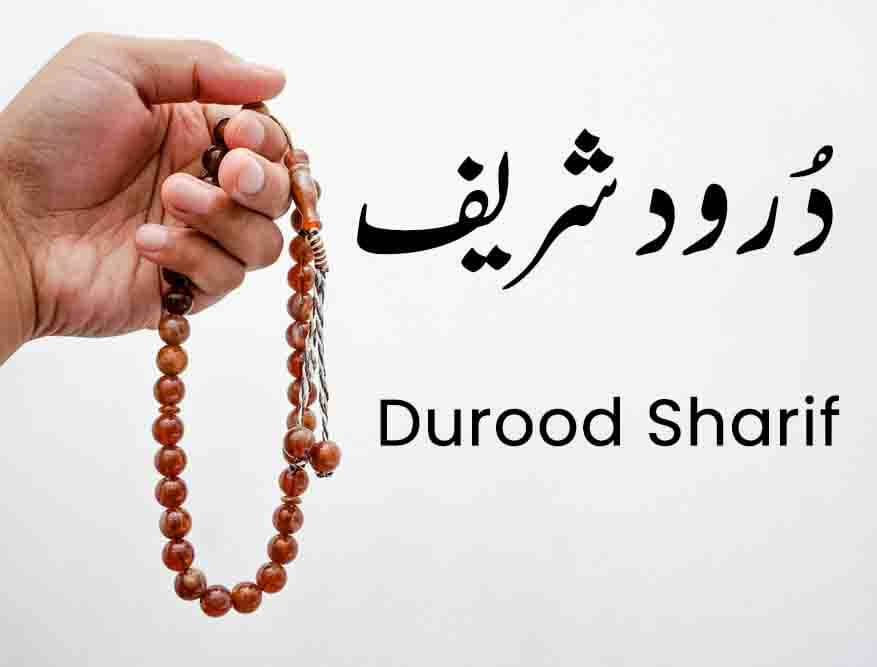 Photo of Durood Sharif