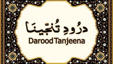 Photo of Darood Tanjeena-Benefits, Wazifa & English Translation of Darood Tanjeena